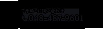 ご予約・お問い合わせ 048-487-9601
